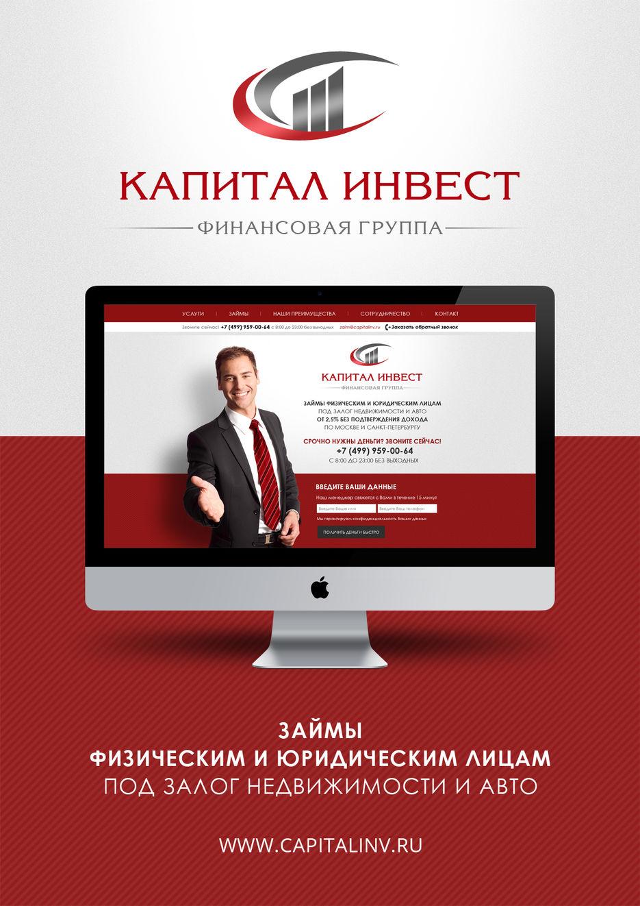 Группа компаний капитал инвест официальный сайт создание сайтов в москве авито
