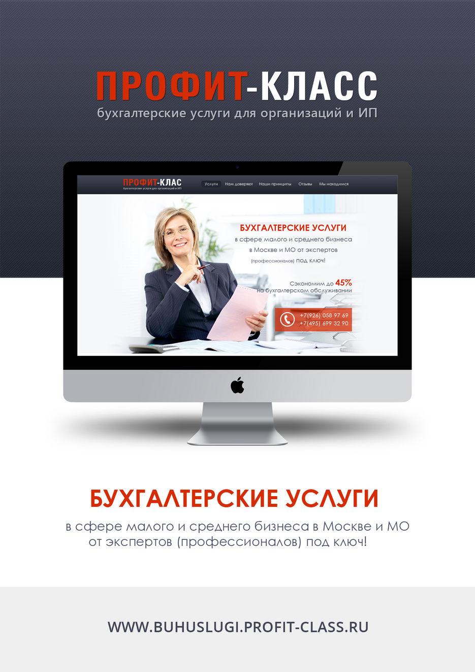 Т профит бухгалтерские услуги бухгалтер в бюджетную организацию в екатеринбурге вакансии