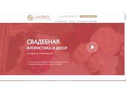 Сайт компании LoraShen
