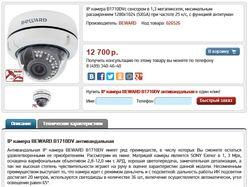Статья IP-видеокамера