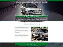 лендинг ТО Land Rover