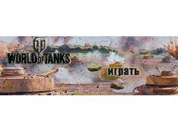 Баннеры к игре World of Tanks
