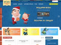 """Интернет магазин игрушек """"Фрошка"""""""