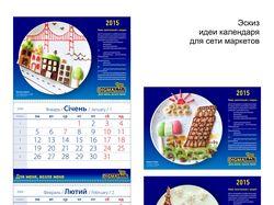 Настенный календарь, эскиз