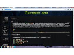 Сайт  Призраки Леса для интернет проекта АРЕНА РПГ