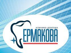 Клиника доктора Ермакова