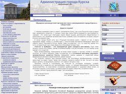 Администрация города Курска