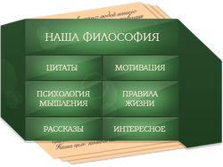 """Меню паблика """"Парадигмы успеха"""""""