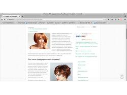Наполнения сайта: dearhair.ru