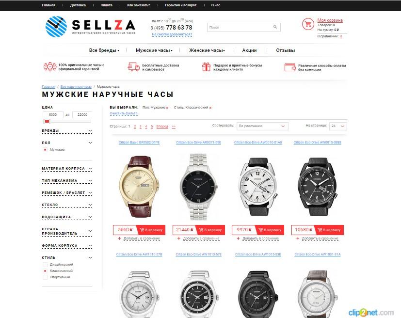 f6ec6368 Интернет магазин оригинальных часов sellza — Работа №2 — Портфолио ...