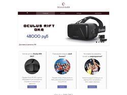 Шлемы вируальной виртуальности Oculus.