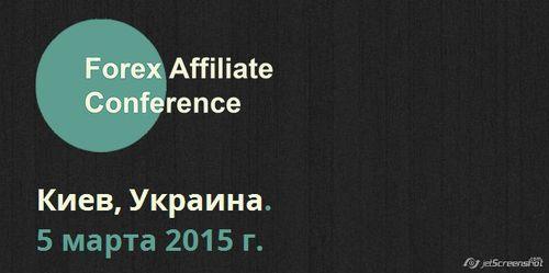 Forex форекс конференции измерение риска в форексе
