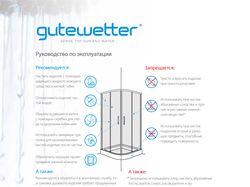 Инструкция по эксплуатации для Гутеветтер