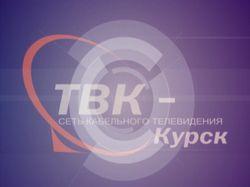 ТВК - Курск