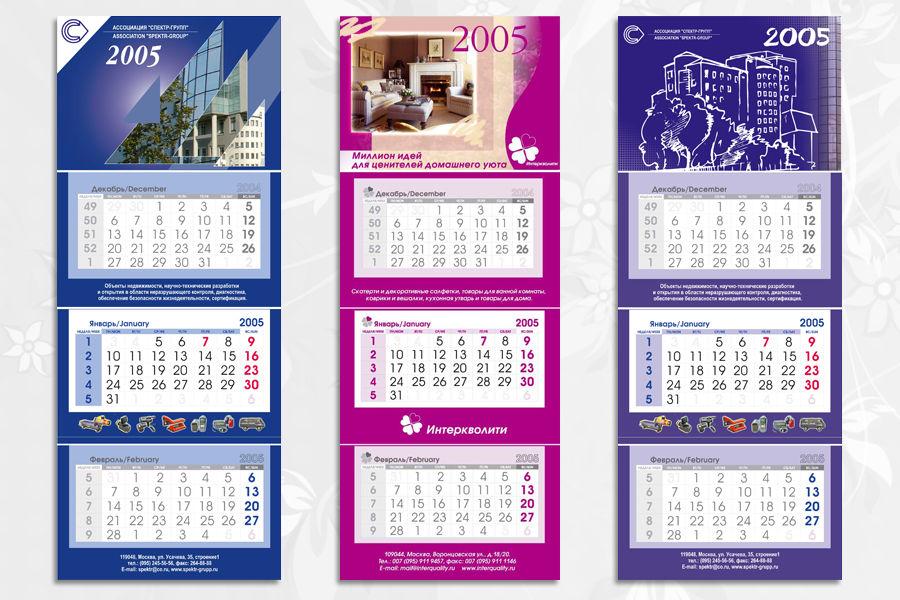 Дизайн календаря корпоративного