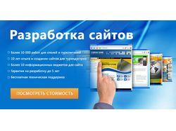 """Баннер """"Разработка сайтов"""""""