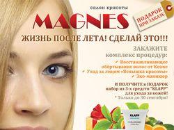 Плакат для салона красоты
