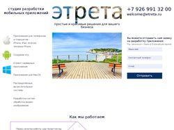 www.etreta.ru