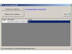 Утилита выгрузки данных в систему еНот
