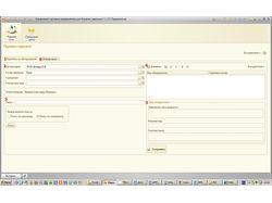 Автоматизация сервисного центра на базе УТП