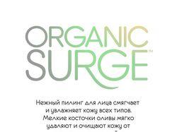 Organic Surge Алматы