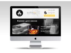 Сайт камней для виски