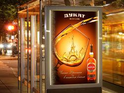 Дукат – Дизайн плаката