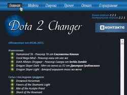D2Changer ver. 3.0