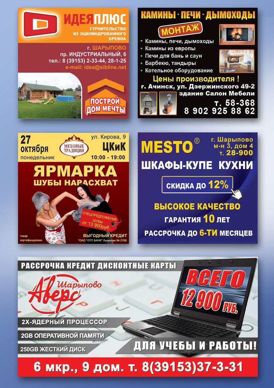 Рекламные модули в газету - Работа 3 - Портфолио фрилансера Павел Заматохин (grafiter)