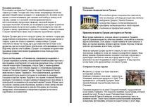 Рерайт(СДЛ) -Туризм в Греции