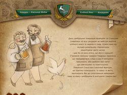 Сайт пивоварні