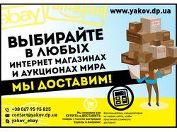 Реклама для транспорта