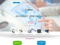 Online - интернет-провайдер (landing page)