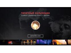 """Промо """"ТК Киев"""""""