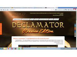 http://declamator.ru/