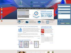 Российская Академия Адвокатуры и нотариата