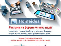 Презентация HomeIdea