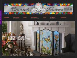 Сайт витражной мастерской