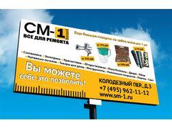 Рекламный щит для компании СМ-1