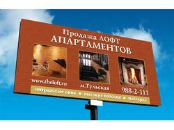 Рекламный щит по продаже Лофт апартаментов