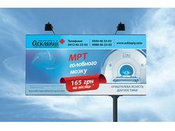 Рекламный щит для мед центра Аскепий