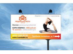 Рекламный щит для Федерации Йоги