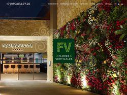 Бизнес сайт компании Flores Verticales