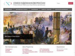 Всероссийская творческая общественная организация
