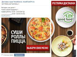 Оформление группы Ресторана доставки Goodfood74.ru