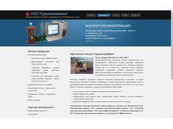Сайт фирмы контроля качеста