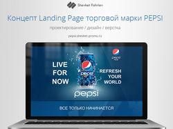 """Концепт промо сайта торговой марки """"Pepsi"""""""