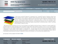http://profnastil50.ru/