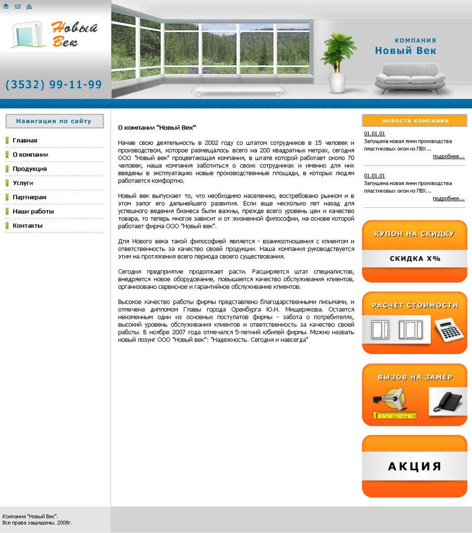 Сайт компании новая техника ооо самара центр сайт компании