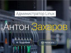 Разработка персонального сайта Антона Захарова